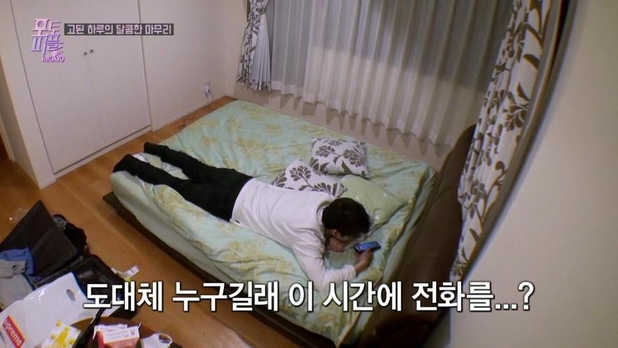 [선공개] 늦은 밤, 우현이의 통화 상대는?