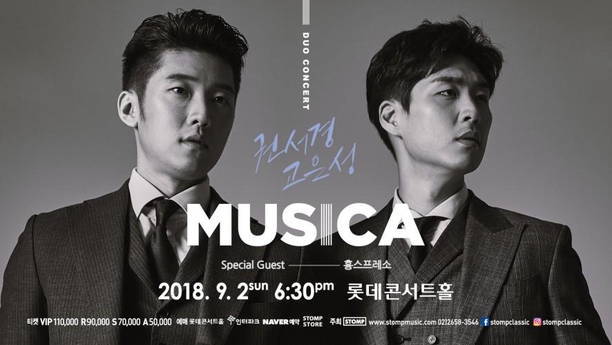 <권서경X고은성 듀오 콘서트 : MUSICA>