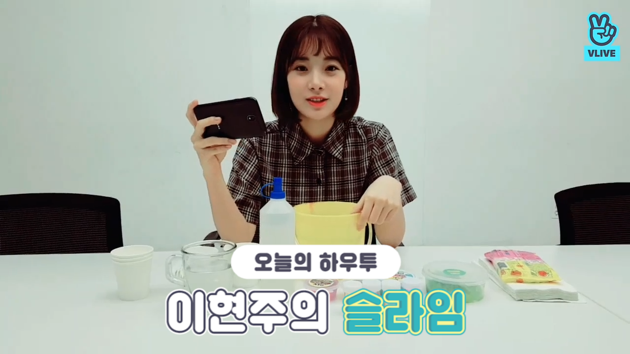 [V PICK! HOW TO in V] 이현주의 슬라임 (HOW TO MAKE LEE HYUNJU's Slime)