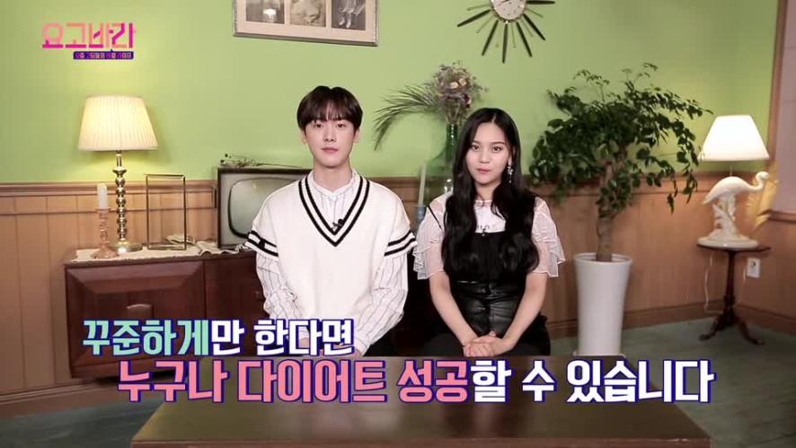SBS MTV <요고바라 1화> 동시생중계