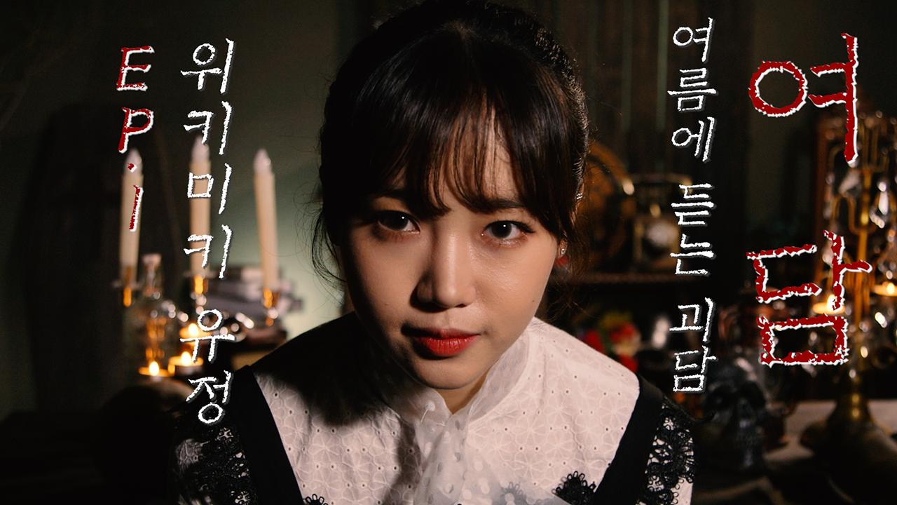 [여름에 듣는 괴담] 위키미키 '최유정'편 (The strange stories in Summer - WekiMeki 'Choi YooJung')