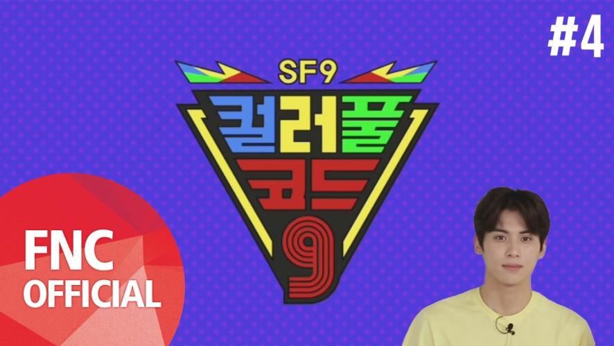 SF9 - [컬러풀코드9] #4