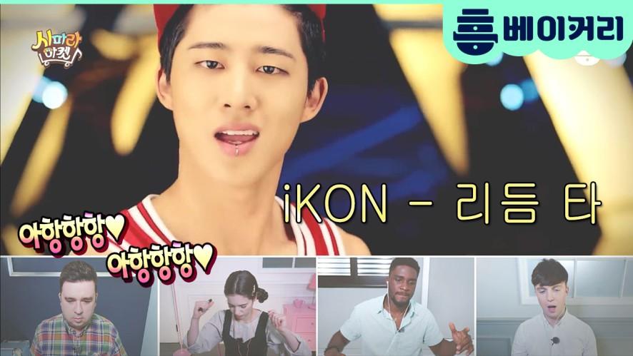 """아이콘(iKON) 노래 듣고 """"아이고~(?)"""" 외친 투쌤  - 시파라 마켓 9회"""