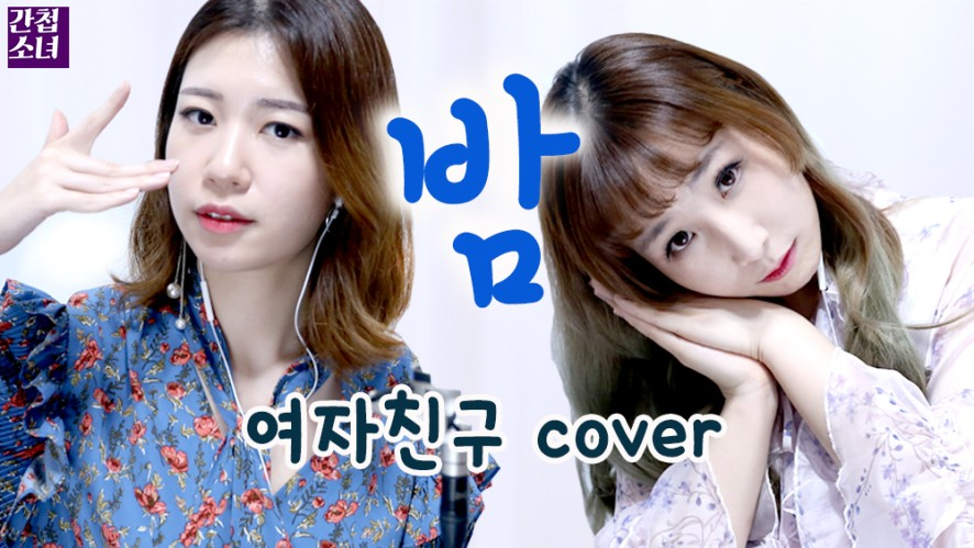 [Spy Girls] GFRIEND(여자친구) - Time for the moon night(밤) cover