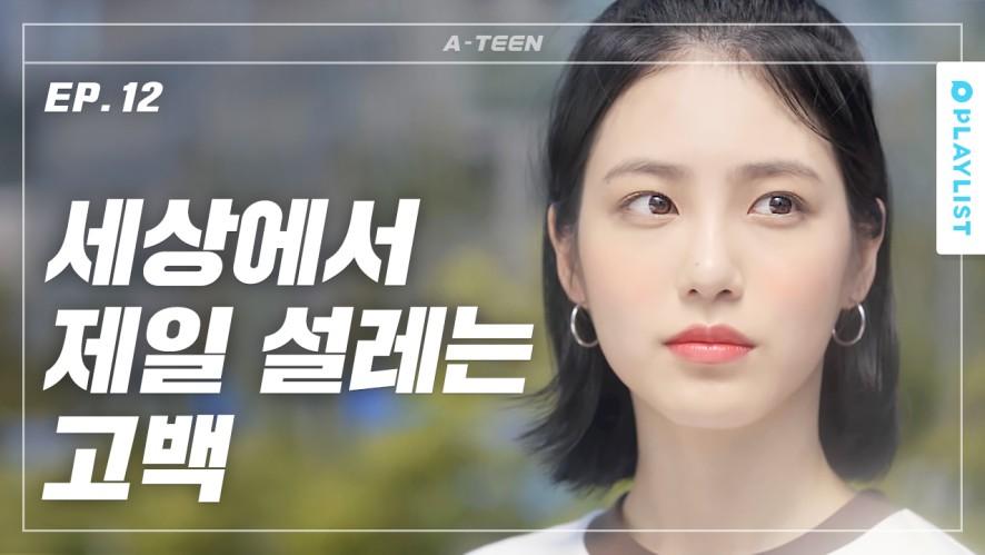 [에이틴(A-TEEN) 시즌1] - EP.12 좋아하는 사람과 스킨십을 했다 He took my hand
