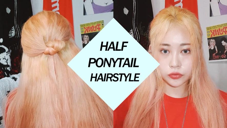 EUNBI✟HALF PONYTAIL HAIRSTYLE 반묶음 헤어스타일링