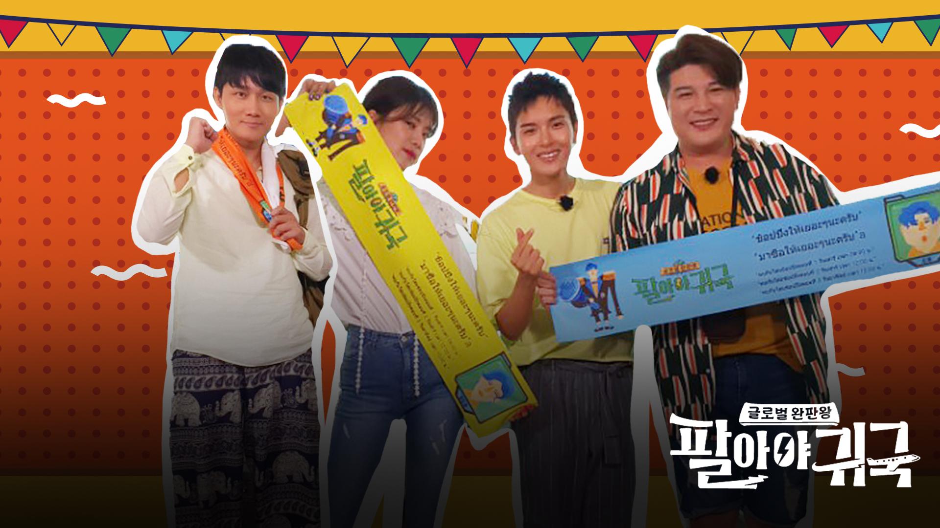 [앵콜 V LIVE] 팔아야귀국 | Super Junior 이특, 려욱, 신동, 장도연, 이용진 | SALES KING | TEAM 태국 Thailand
