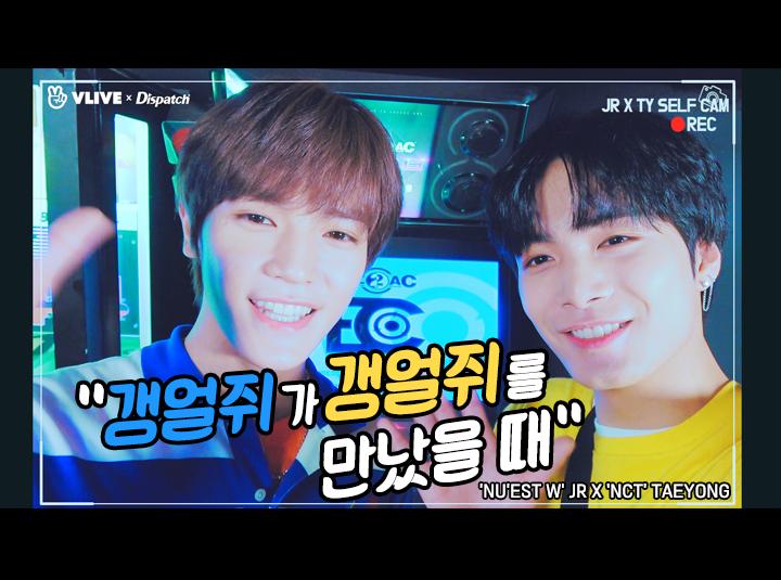 """""""갱얼쥐가 갱얼쥐를 만났을 때""""...'NU'EST W' JR X 'NCT' TAEYONG"""