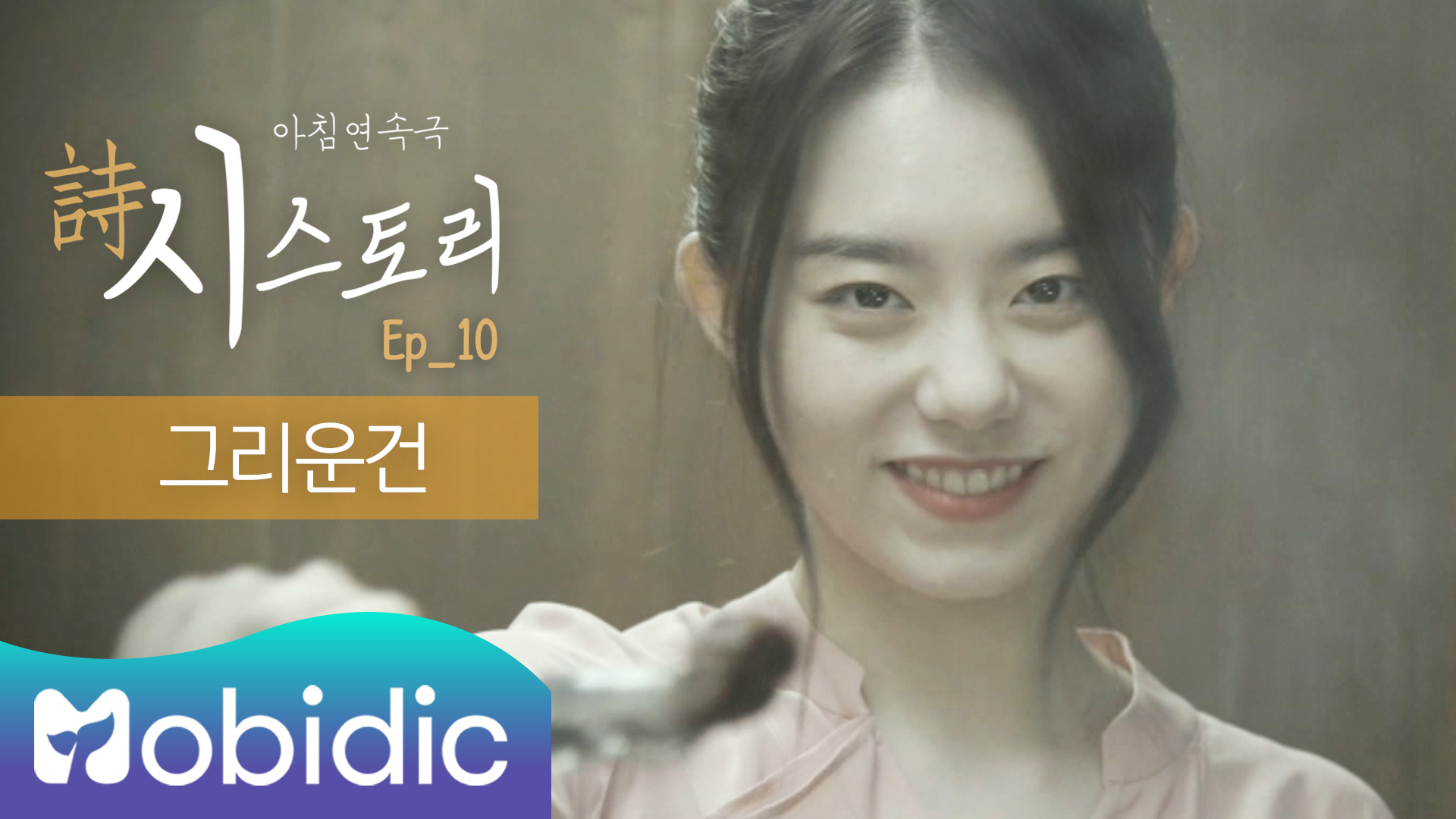 <시(詩)스토리> 10화 그리운건 (Poetic Story Ep10: What I miss)