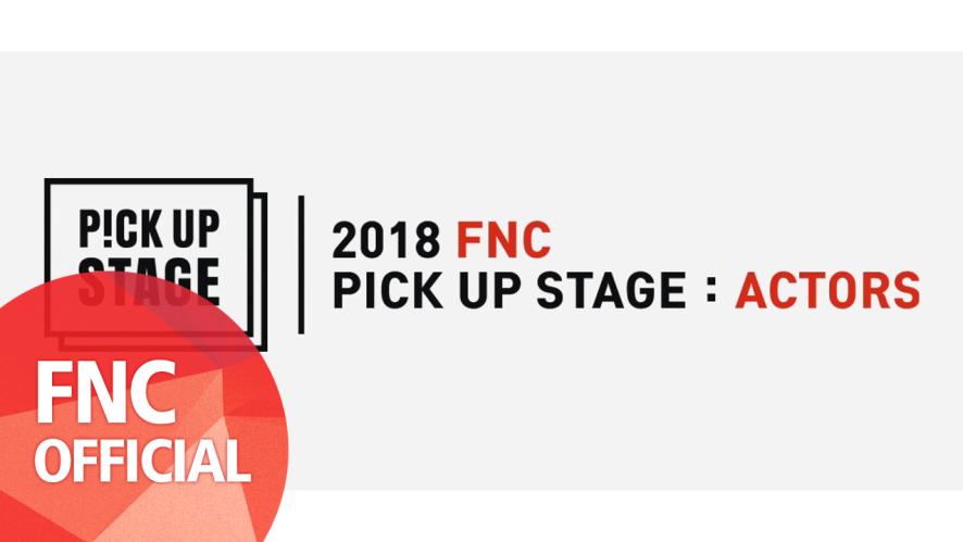 [FNC] 2018 배우 오디션 'FNC 픽업 스테이지 : 액터스 1기' 오디션 메이킹 영상 2부