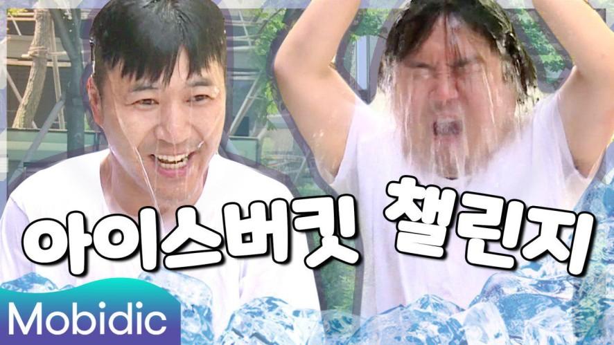 김종민&유재환 아이들과 함께 아이스버킷 챌린지 동참 <우리 아빠가 생겼어요3> 9회