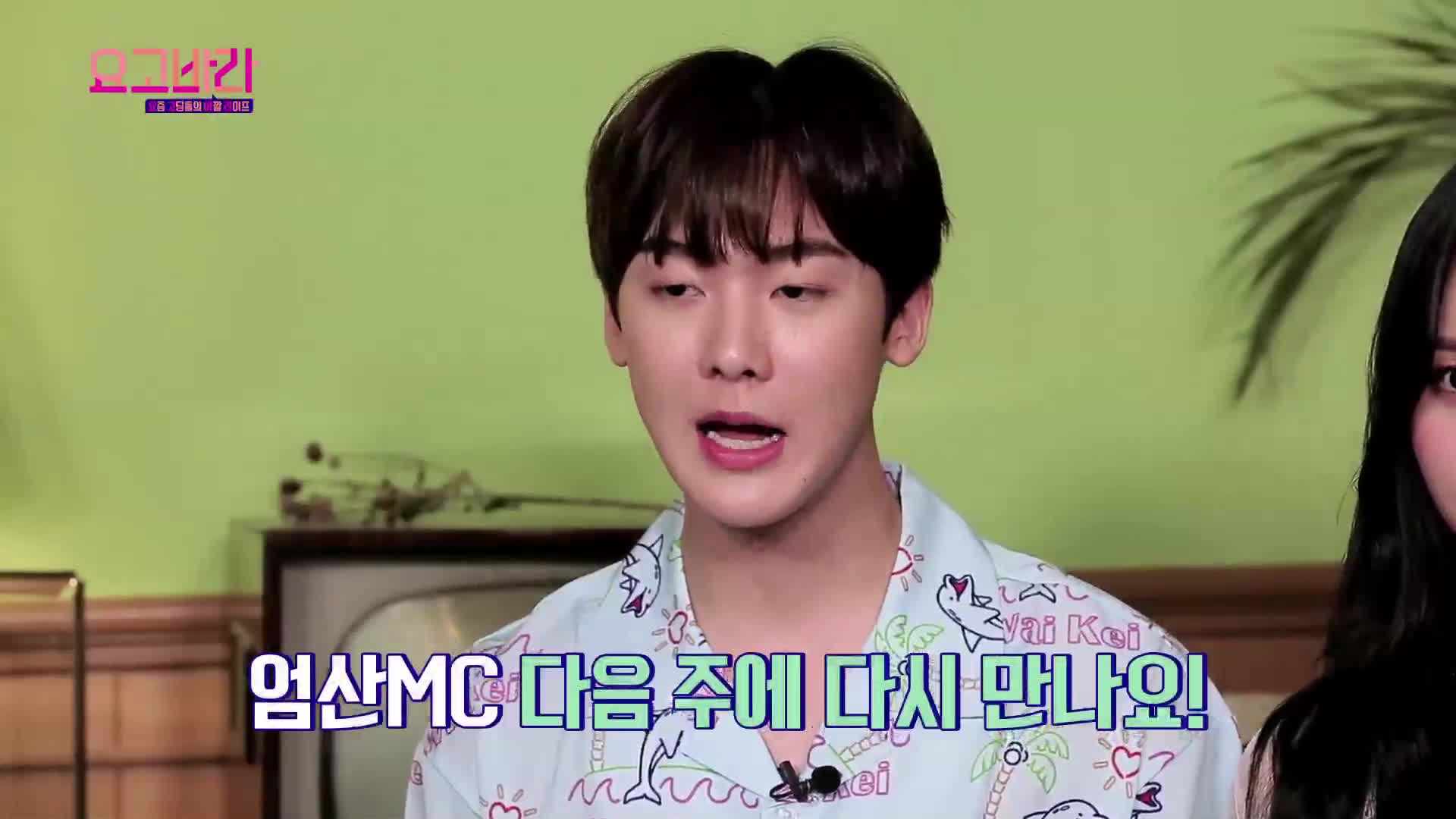 SBS MTV <요고바라> 동시생중계