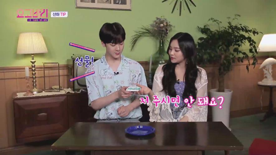 SBS MTV <요고바라 2화> 동시생중계