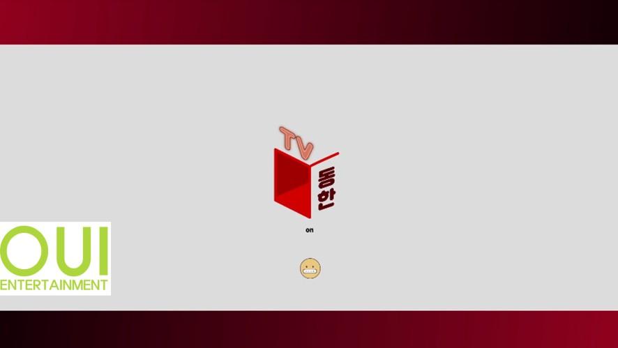 KIM DONG HAN(김동한) - [동한TV] BONUS CLIP #4