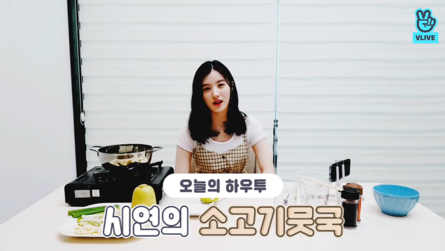[V PICK! HOW TO in V] 시연의 소고기뭇국🍲 (HOW TO COOK XIYEON's Beef Radish Soup)