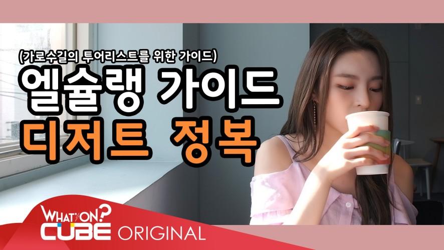 CLC - 둠칯두둠칯 [엘키] EP.02 : 엘슐랭 가이드 Page.1