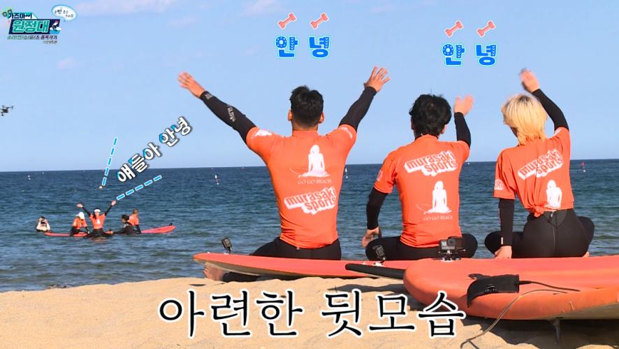 가즈아원정대 2화'서핑보드 편'07.서핑 실전 돌입!!고고비치로 GO GO!!