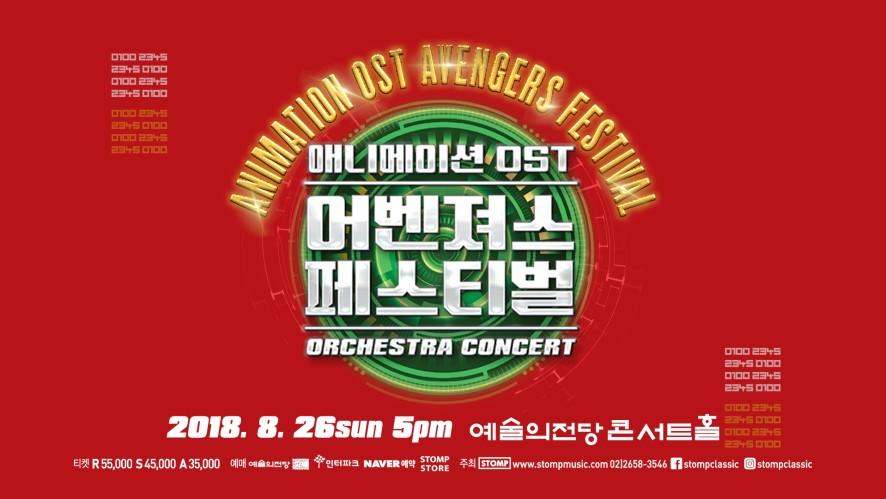 코스플레이와 함께 하는 오케스트라 콘서트 <애니메이션 OST 어벤져스 페스티벌>
