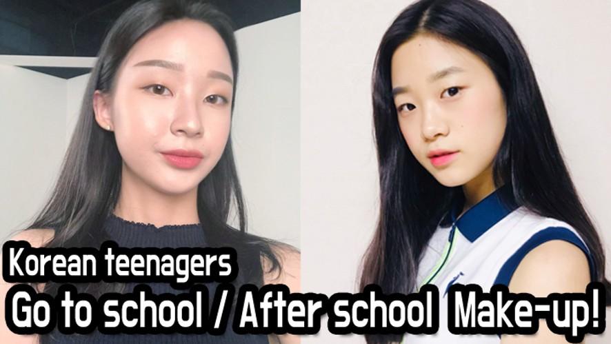 [틴뷰스타]10대의 등교/방과 후 메이크업ㅣKorean teenagers Go to school/After school Make-up!