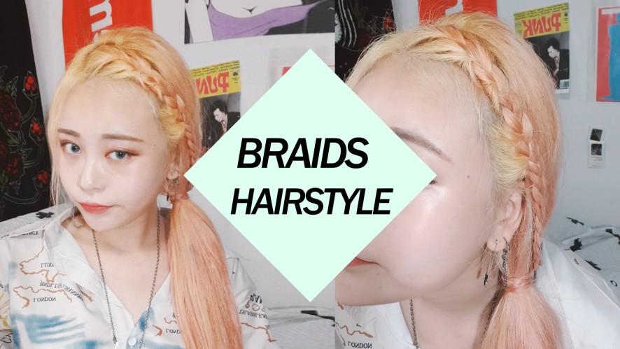 EUNBI✟Braids Hairstyles 앞머리 땋는 헤어스타일링