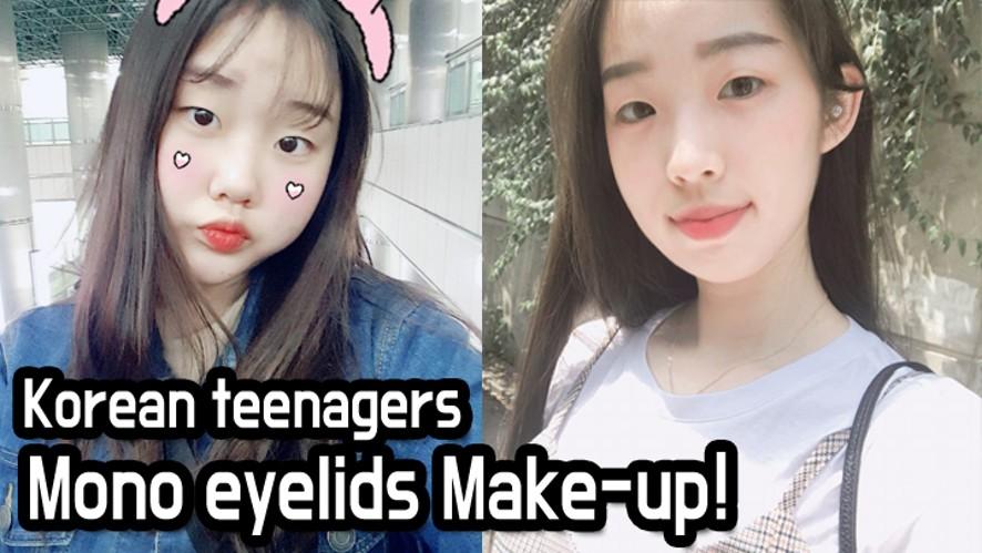 [틴뷰스타]10대의 무쌍 메이크업ㅣKorean teenagers MonoEyelids Makeup!