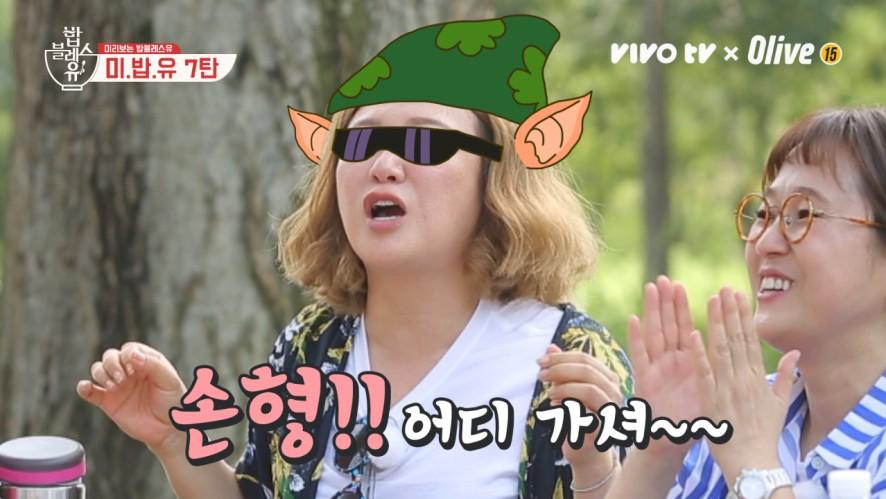 [미밥유 7탄] 언니들 야유회 가는날!최화정의 도시락 꿀팁?!🍱