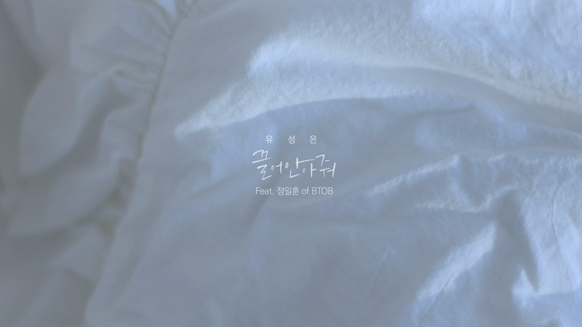 ★유성은★끌어안아줘(Feat.정일훈 of BTOB)MV