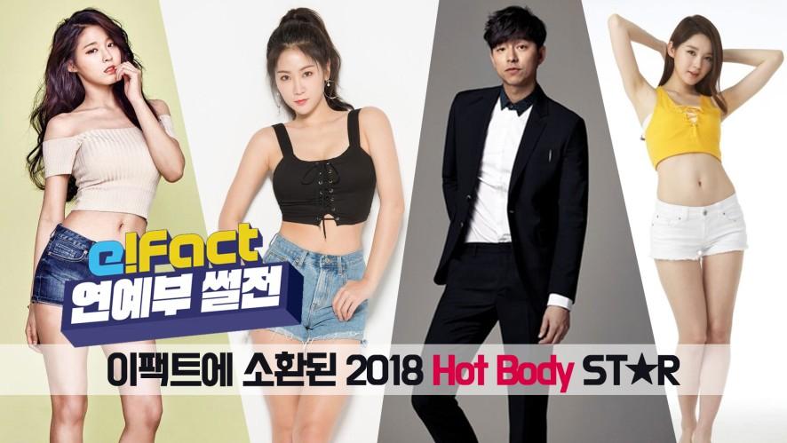 공유X설현X소유X강민경 이팩트에 소환된 2018 Hot Body ST★R