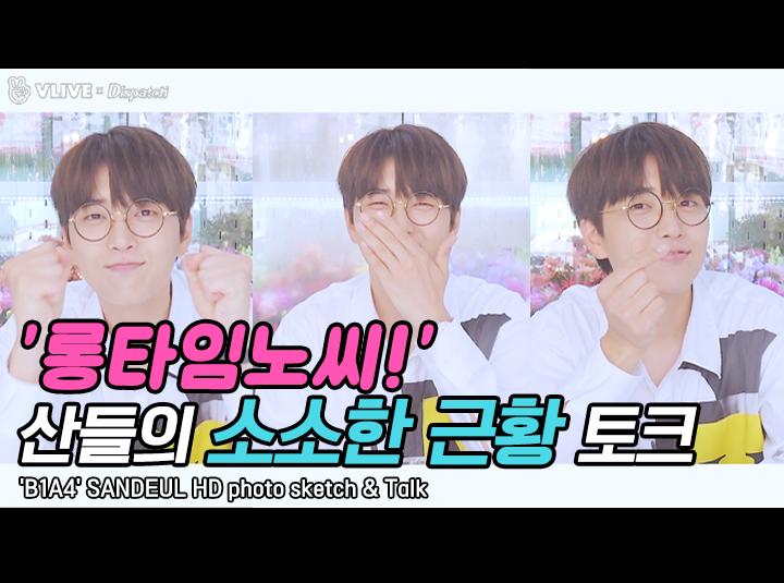 '롱타임노씨!'산들의 소소한 근황 토크...'B1A4' SANDEUL HD photo sketch & Talk