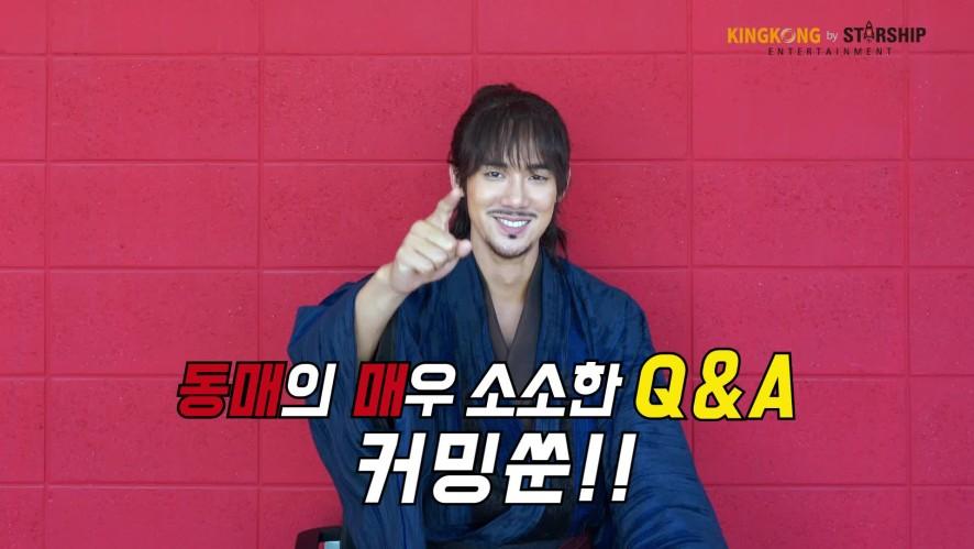 [배우 유연석] 동매의 매우 소소한 Q&A 티저