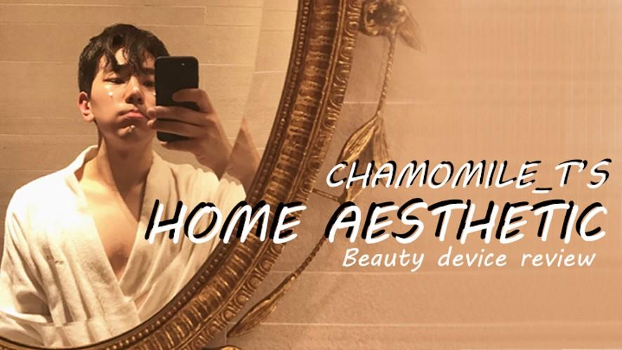 카모마일T 홈 에스테틱 : 뷰티 디바이스 리뷰 (Chamomile_t's beauty device review)