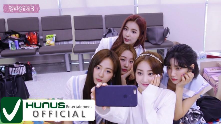 엘리숑타임 시즌3 #9 - 엘리스 대유잼 인정? 어인정 (feat. 역대급꿀잼보장)
