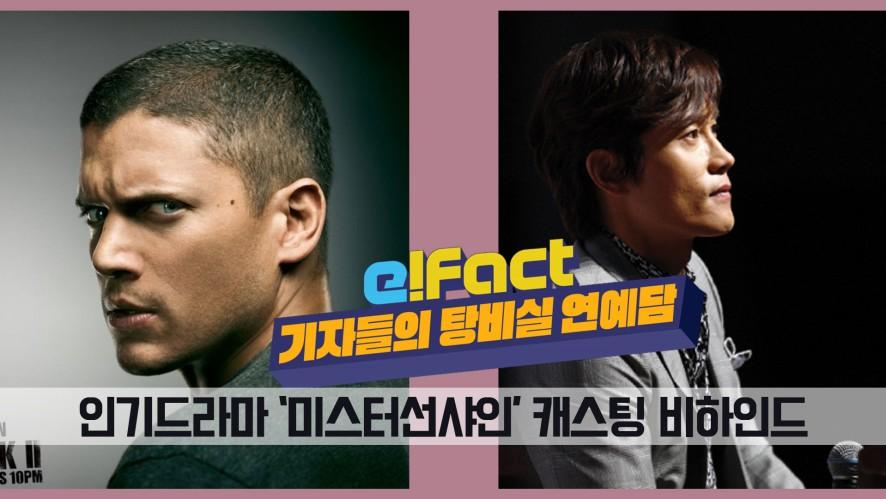 [최초공개] 석호필이 유진초이?! 인기 드라마 미스터션샤인 캐스팅 비하인드