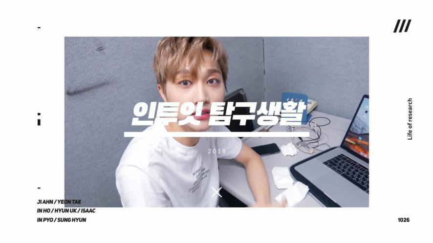 [#인투잇_탐구생활] episode_17 : SFME, 대기실 이야기! (Part.1)