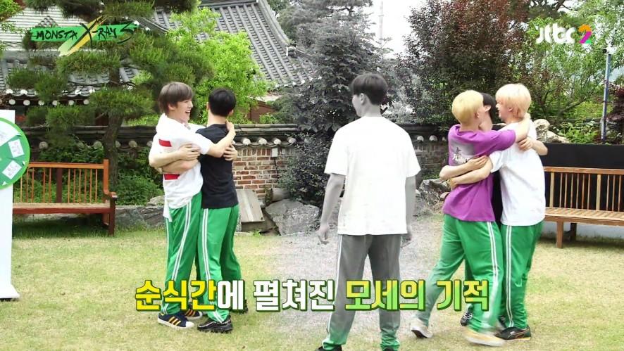 MONSTA X-RAY 3 (몬스타엑스레이 3) 7화 선공개 영상