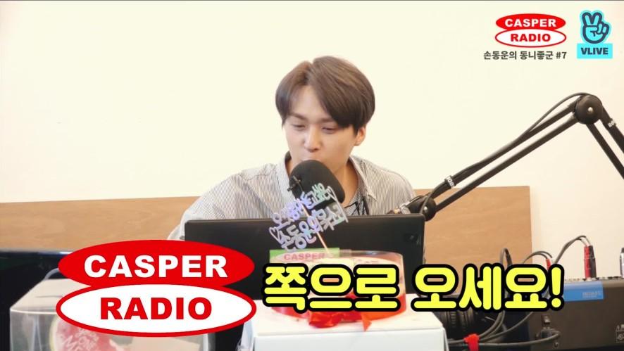 [캐스퍼라디오] tvN과 CASPER 사이, 동니퐁디의 선택은..? (ㅠㅠ)