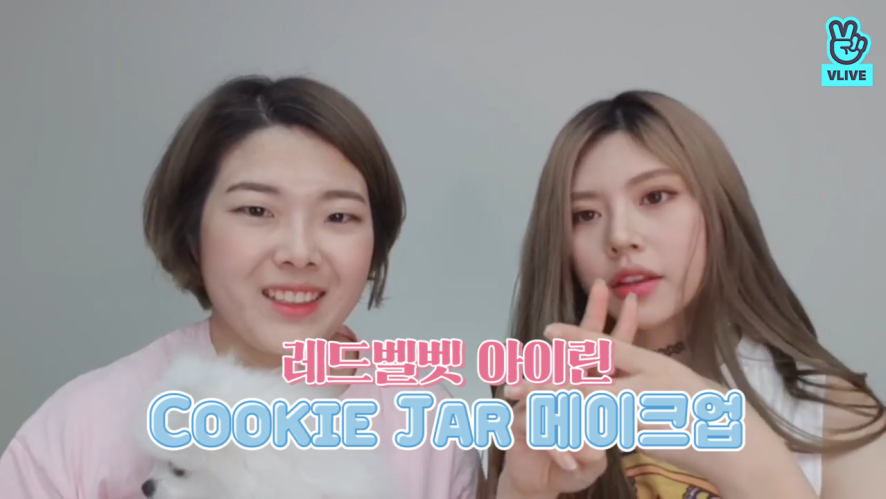 [V PICK! HOW TO in V] 레드벨벳 아이린 쿠키자 메이크업 (HOW TO DO RedVelvet Cookie Jar Irene's makeup)