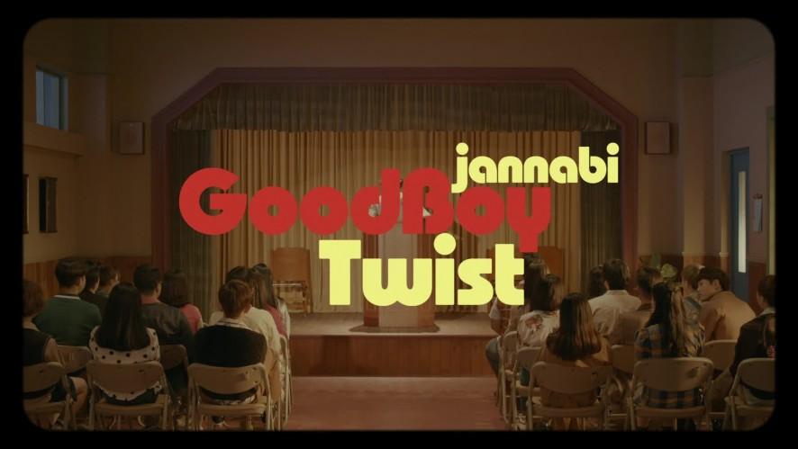 'Good Boy Twist' M/V Teaser
