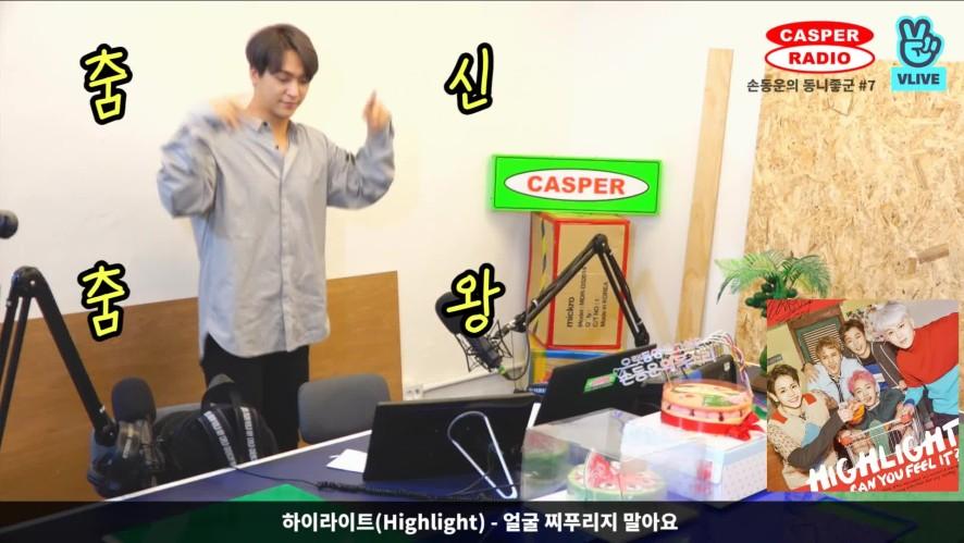 """[캐스퍼라디오] 손동운, '얼찌말'에 맞추어 댄스?탈춤? """"여러분 더운데 얼찌말~"""""""