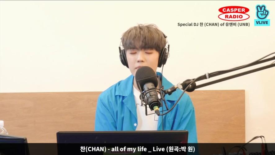 [캐스퍼라디오] 찬(Chan) of UNB - all of my life _ Live (원곡: 박원)
