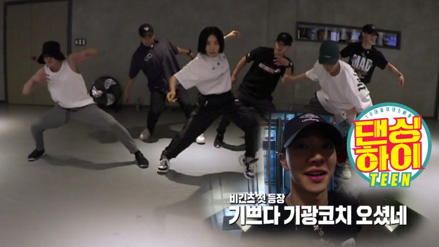 *V-Original*[댄싱하이 비긴즈] ★기쁘다 기광코치 오셨네★ 어벤져스 코치군단, 완전체 출격 최초 공개!!! / Dancinghigh Begins #4