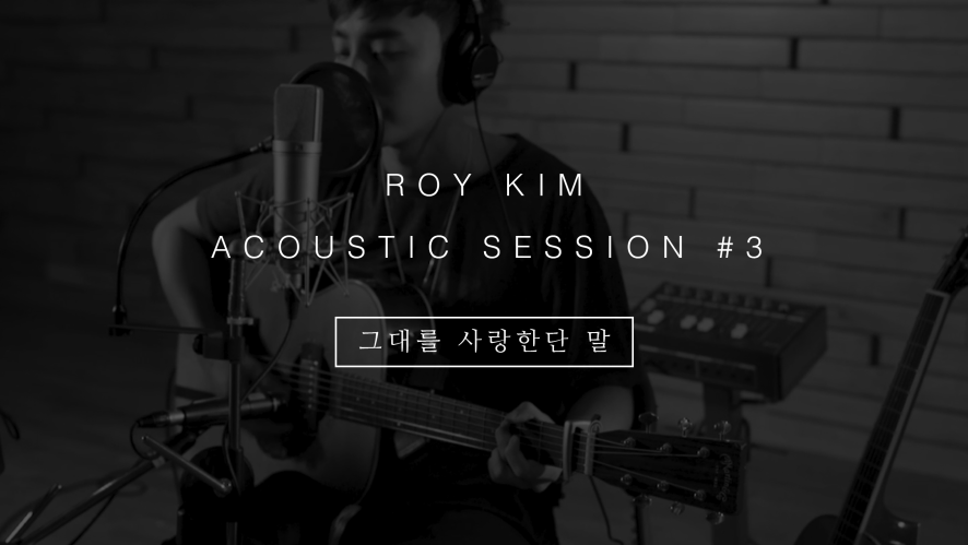 로이킴 ROY KIM - 그대를 사랑한단 말 ACOUSTIC SESSION #3