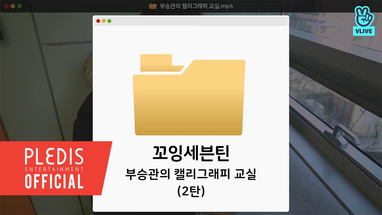 [V ONLY] 'G'GOING SEVENTEEN EP.16 - 부승관의 캘리그래피 교실 2탄