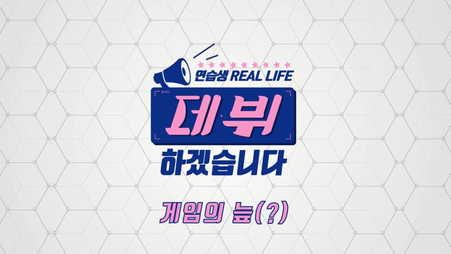 [ONEUS(원어스) & ONEWE(원위)] '데뷔하겠습니다' 9화 하이라이트