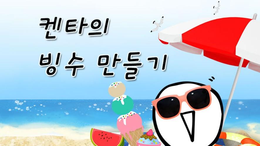 [켄백쇼] 켄타의 빙수 만들기