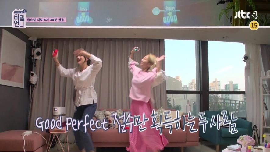 [비밀언니 선공개]효연X하영 자매의 치열한 댄스 배틀 ㅋㅋㅋ