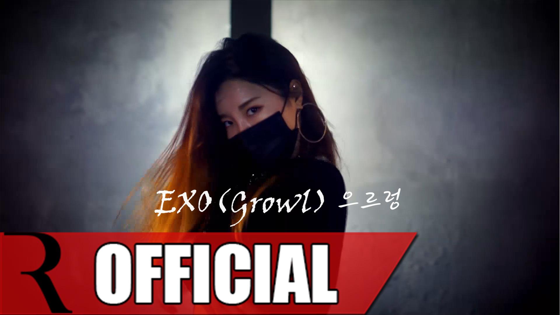 [Cover] 여고생(Highschool) - 으르렁(Growl)(원곡 EXO)