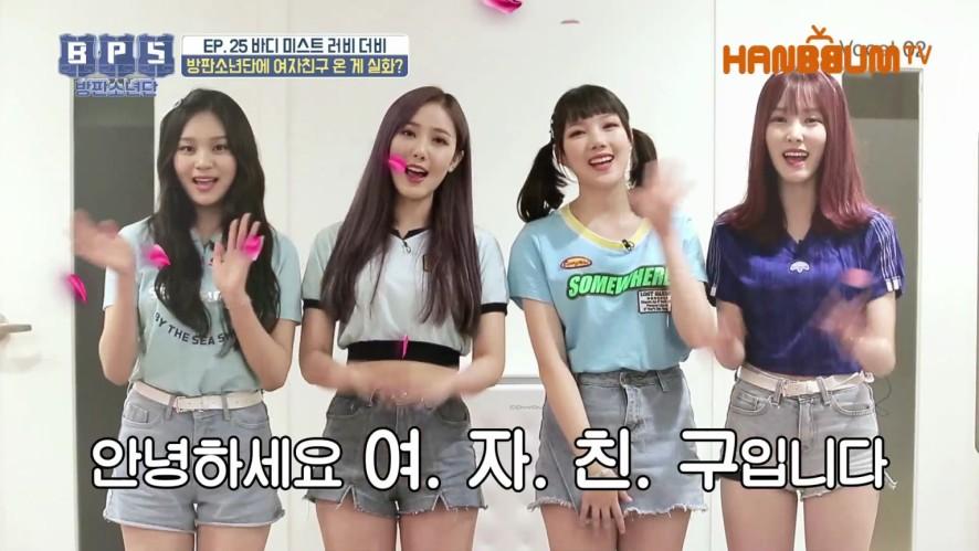 [방판소년단 EP25] 여자친구X방판소년단, 레전드급 판매 콜라보레이션 Girlfriend×BPS, Legendary Sales Collaboration