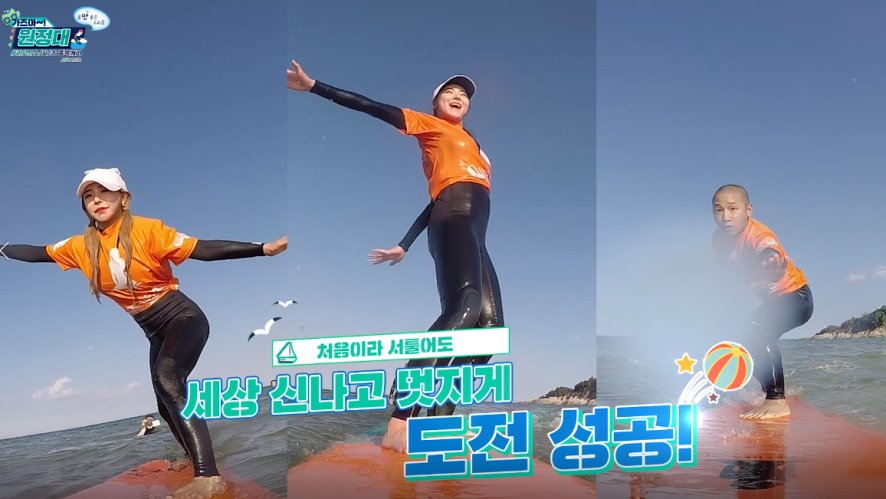 가즈아원정대 2화'서핑보드 편'08.물위에 뜨다!!서핑 첫도전에도 완벽한 가즈아원정대!!