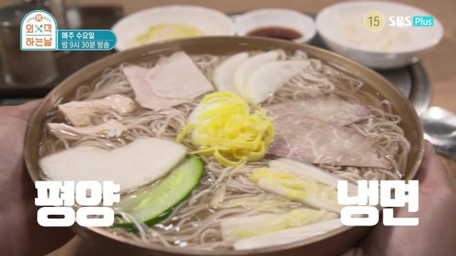 [6회 예고] 모든 냉면은 순탁 앞에서 평등하다..☆ 자칭 '냉면왕' 배순탁의 혼밥일기!